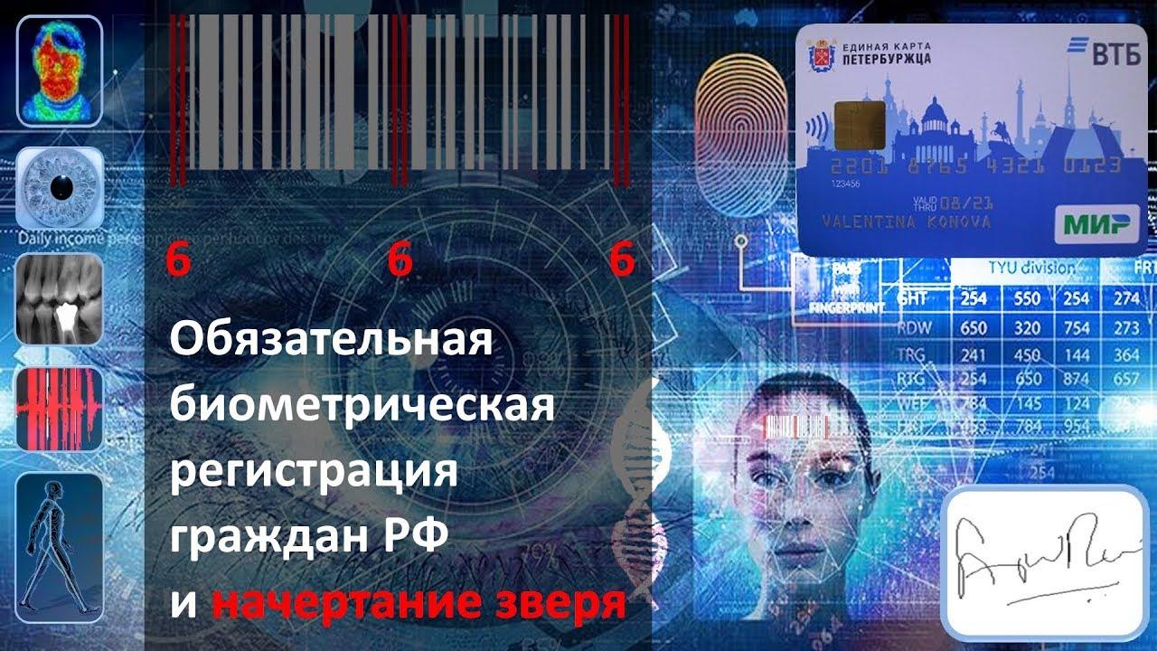 Что такое биометрическая регистрация граждан регистрация по месту пребывания в россии граждан казахстана