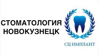 Стоматология Новокузнецка. Вылечить зубы качественно и недорого в Новокузнецке(, 2014-12-25T11:54:39.000Z)