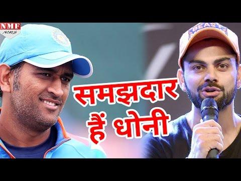 जानिए क्यों Virat Kohli...