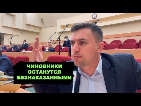 Путинская власть освобождает чиновников от ответственности. Это прямо на ваших глазах!