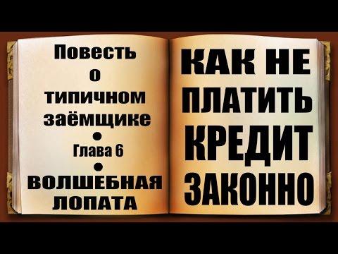 Кредиты в Харькове