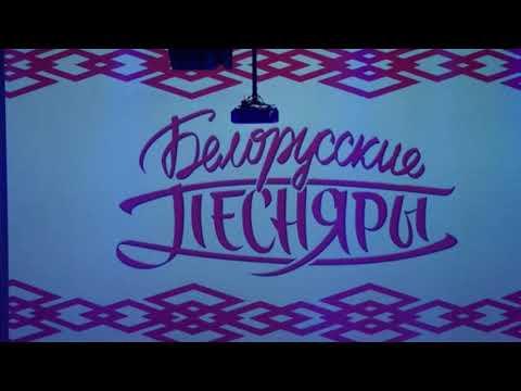 Белору́сские Песняры́  Минск 13.10.2018