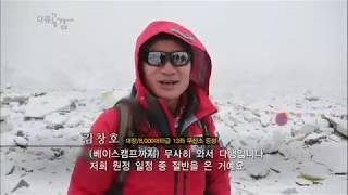 산악인 김창호 대장 해발 0m에서 에베레스트 정상까지 무산소 등정