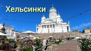 Хельсинки, Как одеваются финны
