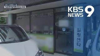 대전발 집단감염 지속…방문판매시설 종교모임 장소? / …