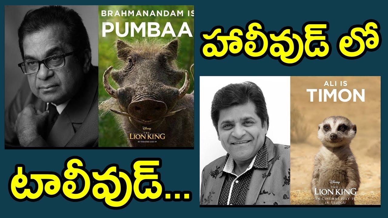 LION KING 2019 | Telugu Dubbing Artist || D24x7News - YouTube