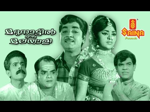 Marunattil Oru Malayali   Full Malayalam Movie