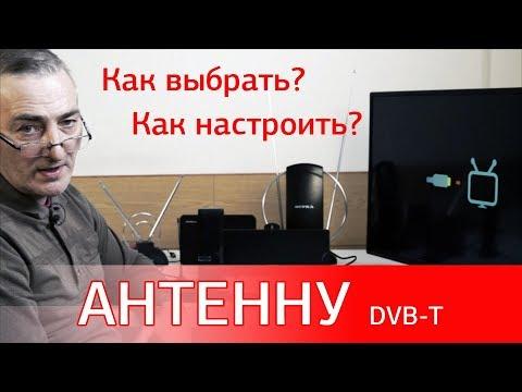 Как настроить цифровую антенну на телевизоре