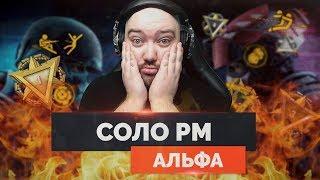 WarFace - ИДЕМ К ПЕРВОЙ ЛИГЕ - СОЛО РМ АЛЬФА
