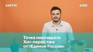 Хит-парад лжи «Единой России», ответ Слуцкого на расследование «Новой»