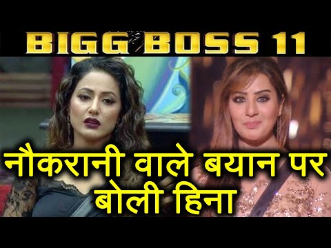Bigg Boss 11: Hina Khan LASHES OUT At Shilpa Shinde Over Her SERVANT Comment | FilmiBeat