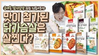 맛이 첨가된 닭가슴살, 다이어트때 먹어도 될까? 직접 …