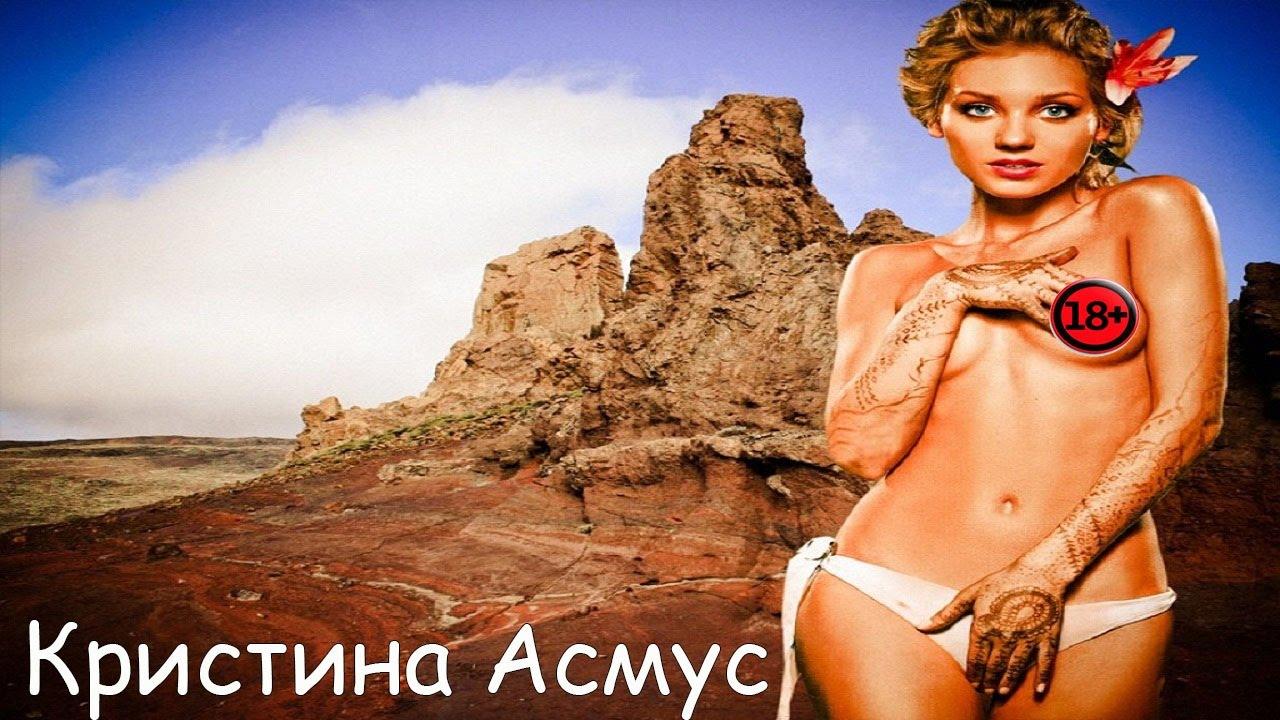 Кристина асмус голенькая #1