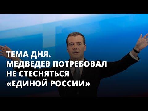 Медведев потребовал не стесняться «Единой России». Тема дня