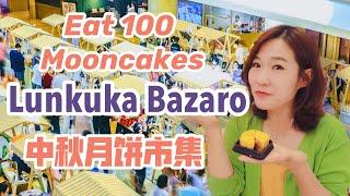 En Lunkuka Bazaro Eat 100 mooncakes在月饼市集 解锁月饼的100种打开方式