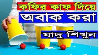 Awesome Cups & Balls Magic  Trick  In Bangla Tutorial MTR BD