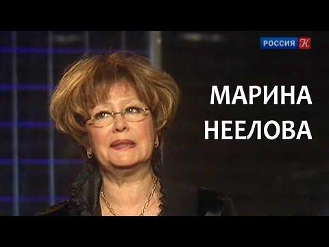 Линия жизни. Марина Неелова. Канал Культура