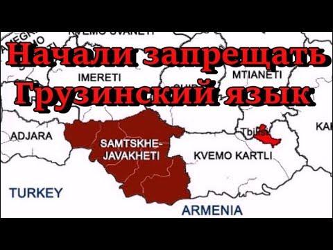 В некоторых регионах Джавахети армяне начали запрещать грузинский язык