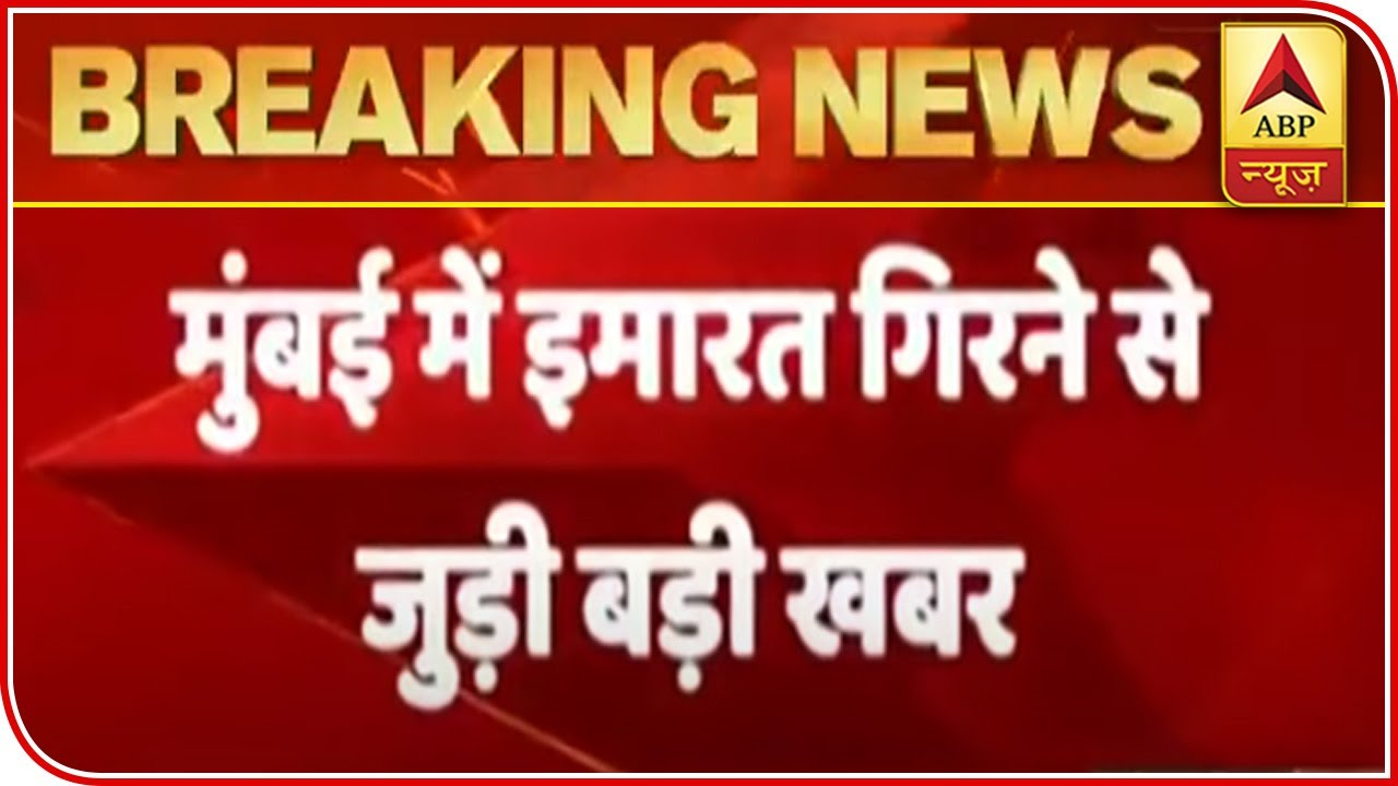 Mumbai: Two Building Collapses, Claim 8 Lives   ABP News