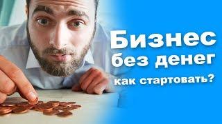Как открыть бизнес когда денег нет вообще? Мой опыт. Часть 2
