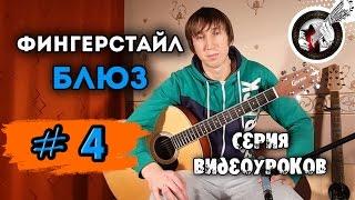 Блюз на гитаре. Фингерстайл. Урок #4.