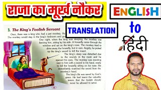 How to translate English to Hindi||English to hindi meaning||english sikhe