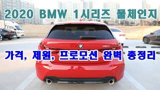 2020 신형 BMW 1시리즈 풀체인지 시승기 : 11…