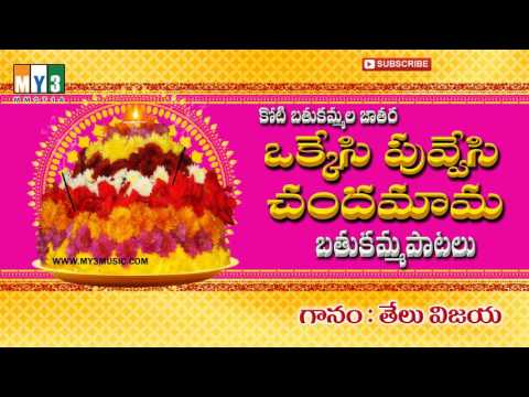 Okkesi Puvesi Chandamama - Koti Bathukammalla Jatara - Chandamama Bathukamma Song