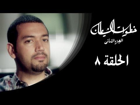 خطوات الشيطان 2 - الحلقة 8 - مع معز مسعود