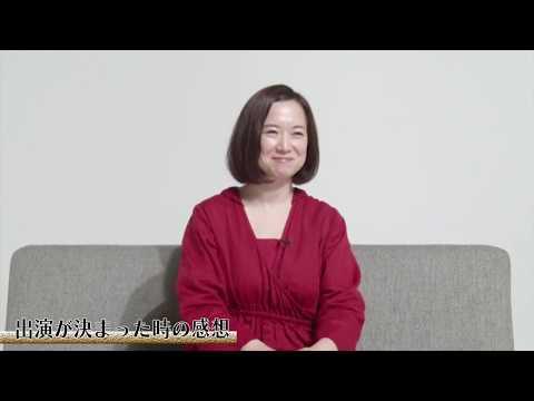 「不機嫌な女神たちプラス1」和久井映見