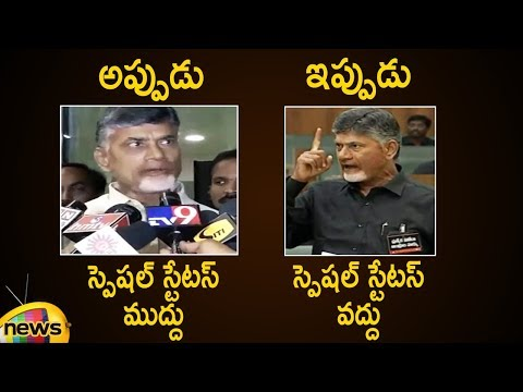 Chandrababu Naidu Different Statements Before And After Over AP Special Status | AP Political News
