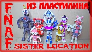 Аниматроники из пластилина Five Nights at Freddy's Sister Location(Фигурки из пластилина Five Nights at Freddy's Sister Location. Фигурки ФНАФ5 Baby, Funtime Foxy, Funtime Freddy, Ballora, Bidybab, Ennard, Minireena., 2016-10-22T15:05:41.000Z)