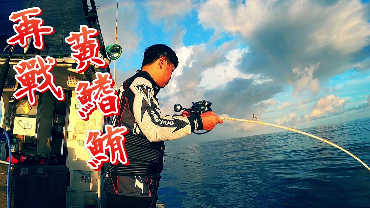 【海釣船釣魚】君子報仇三年不晚,相隔不到一年再度挑戰黃鰭鮪,這次到底能不能成功呢?