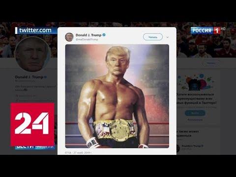 Бессмысленный импичмент: в чем суть происходящего в Штатах - Россия 24