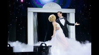 Появление Жениха и Невесты на свадебный танец! Андрей Позняков (Поздняков)