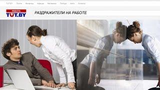 Раздражители на работе | РАБОТА TUT BY