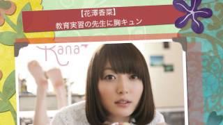 花澤香菜ちゃんと下野紘さんのトークです。 カナちゃんが学生時代、教育...