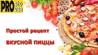 Пицца. Вся правда про приготовление вкусной пиццы. Самый простой и вкусный рецепт теста и соуса.