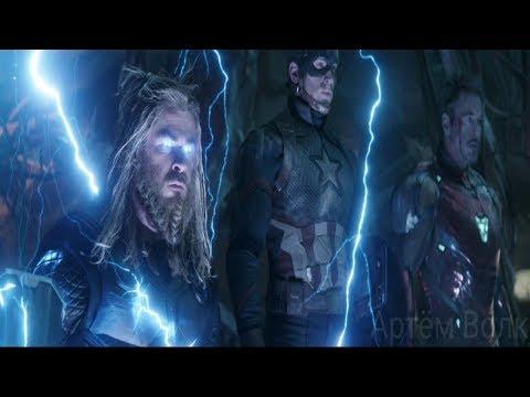 Тони, Тор и Кэп против Таноса. Часть 1   Мстители: Финал   Full HD