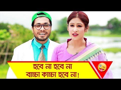 হবেনা হবেনা, বাচ্চা কাচ্চা হবে না! | Funny Moment | Boishakhi TV Comedy