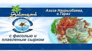 Рецепт «Salangani с фасолью и плавленым сырком» (RUS)