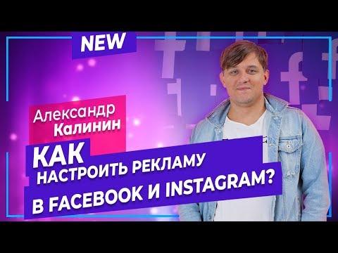 Как настроить рекламу в Фейсбук и Инстаграм 2019 | Пошаговая инструкция