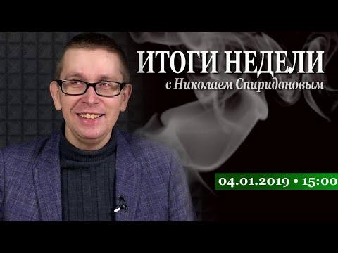 04/01/2019 14:00. Итоги Недели с Николаем Спиридоновым
