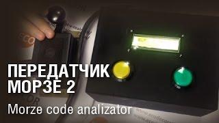 Morze code analizator (передатчик Морзе) 2