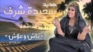 Saida charaf 2014 - Bach wa3lach  سعيدة شرف - باش وعلاش