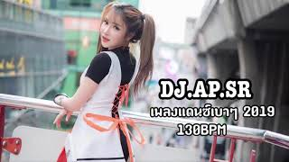 เพลงแดนซ์เบาๆ 2019 MEGA DANCE NONSTOP MIX BY [ DJ.AP.SR ]  [ 130BPM ] VOL.15