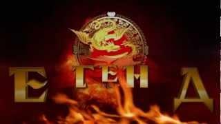 Трейлер «Легенда: наследие драконов»