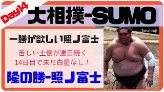 5勝8敗(千賀ノ浦 Chiganoura)-0勝7敗6休(伊勢ヶ濱 Isegahama 隆の勝(23)...