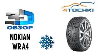 3D-Обзор Nokian WR A4 на 4 точки. Шины и диски 4точки - Wheels & Tyres
