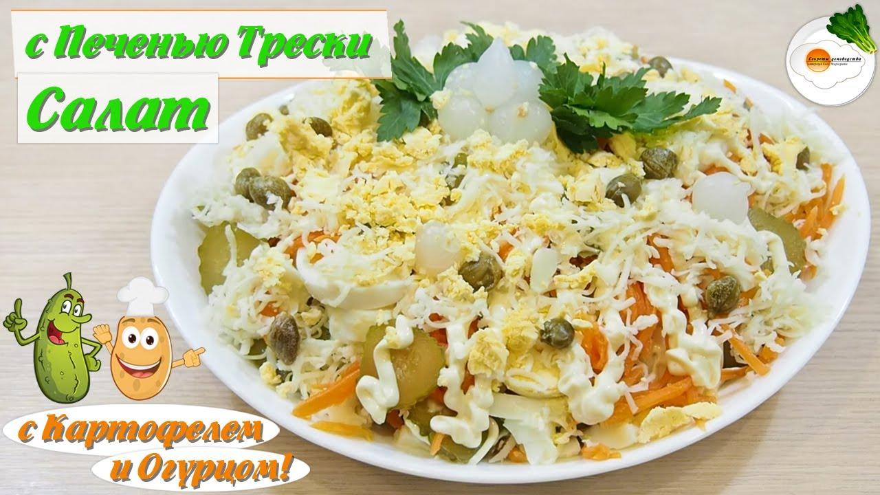 Салат с печенью трески и картофелем – очень вкусный и простой классический рецепт